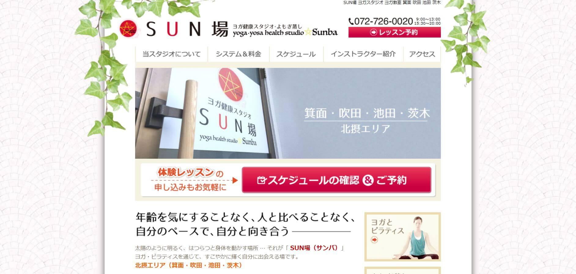 ヨガ健康スタジオSUN場