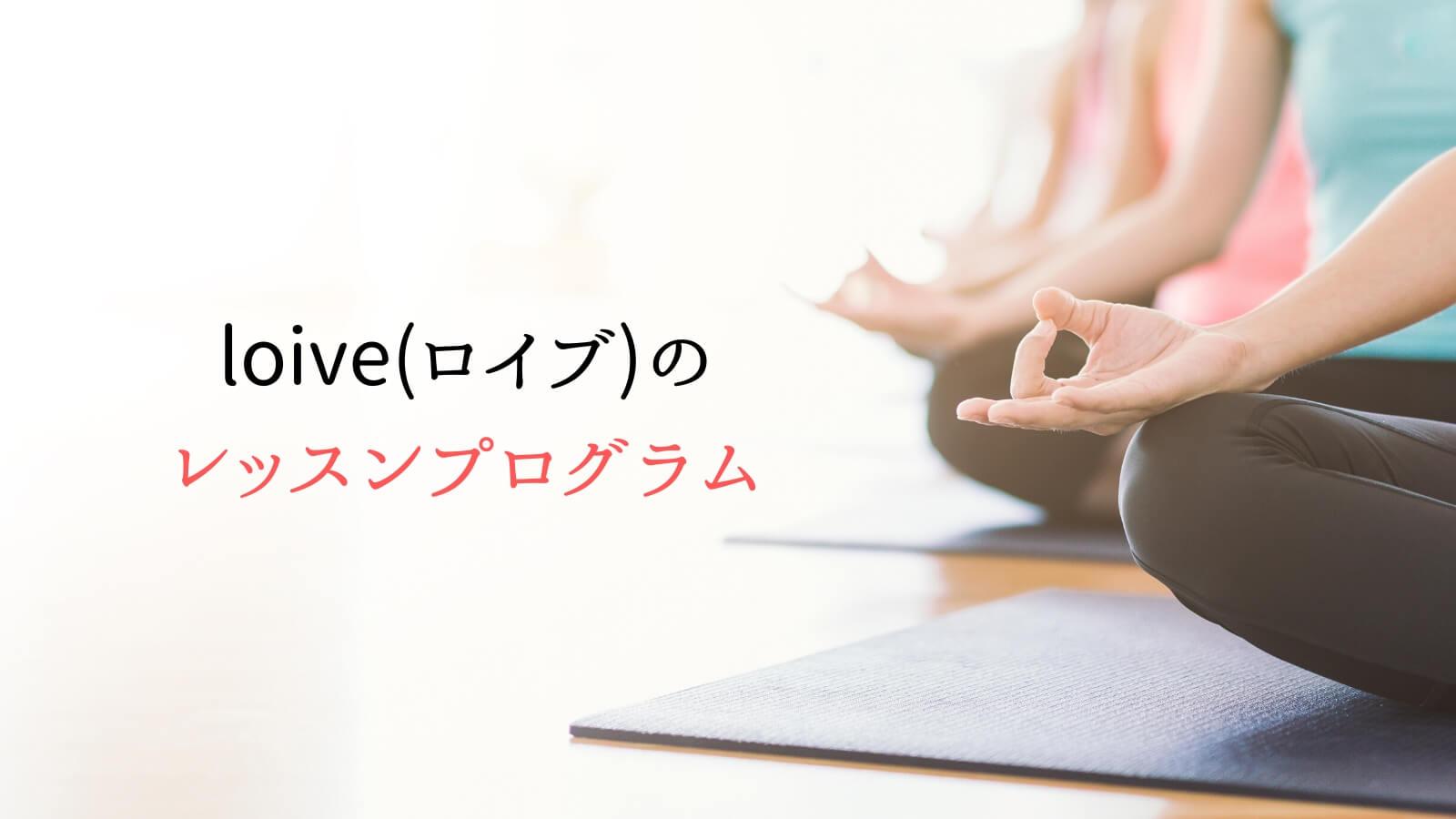 loive(ロイブ)のレッスンプログラム