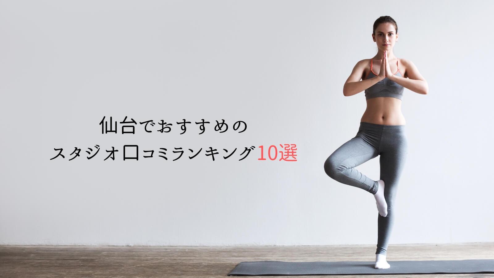 仙台でおすすめのヨガ・ピラティススタジオ口コミランキング10選
