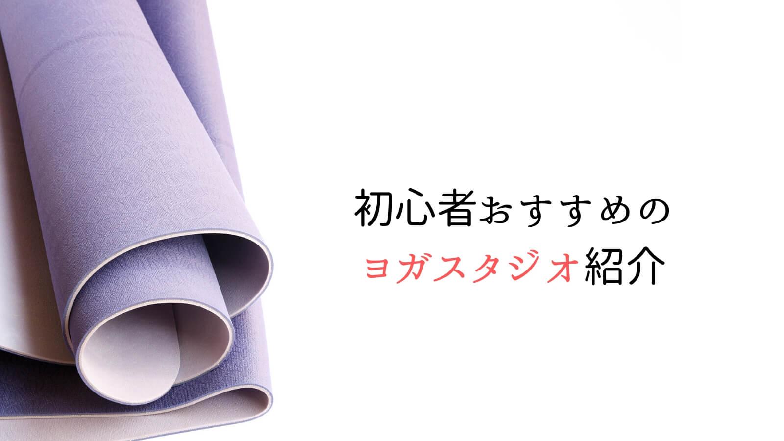 初心者おすすめのヨガスタジオ紹介