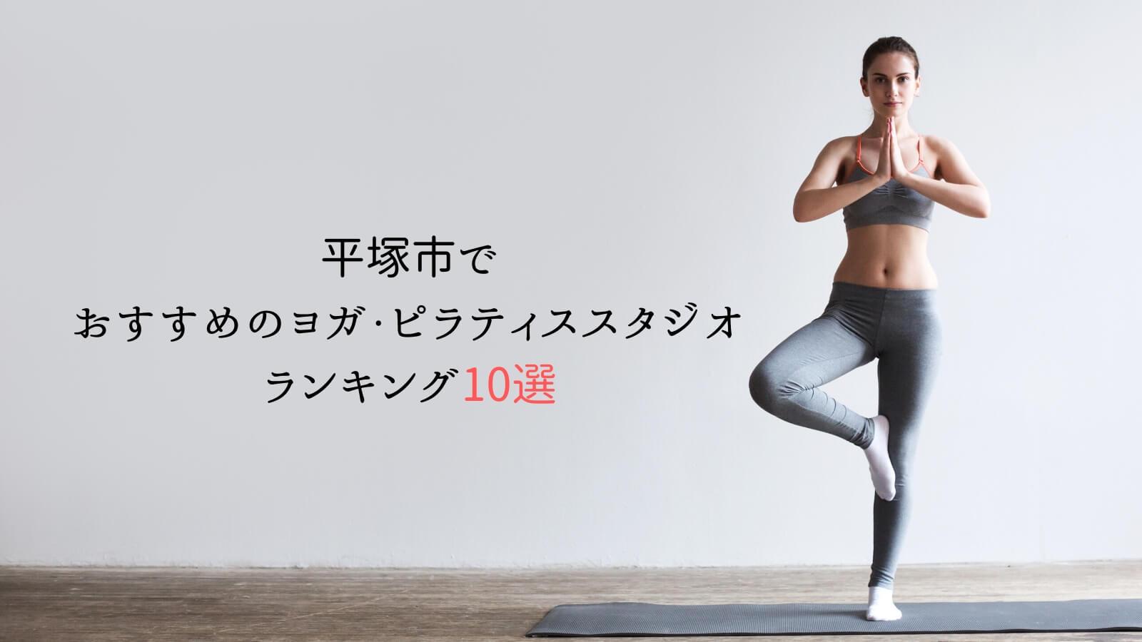 平塚市でおすすめのヨガ・ピラティススタジオランキング10選