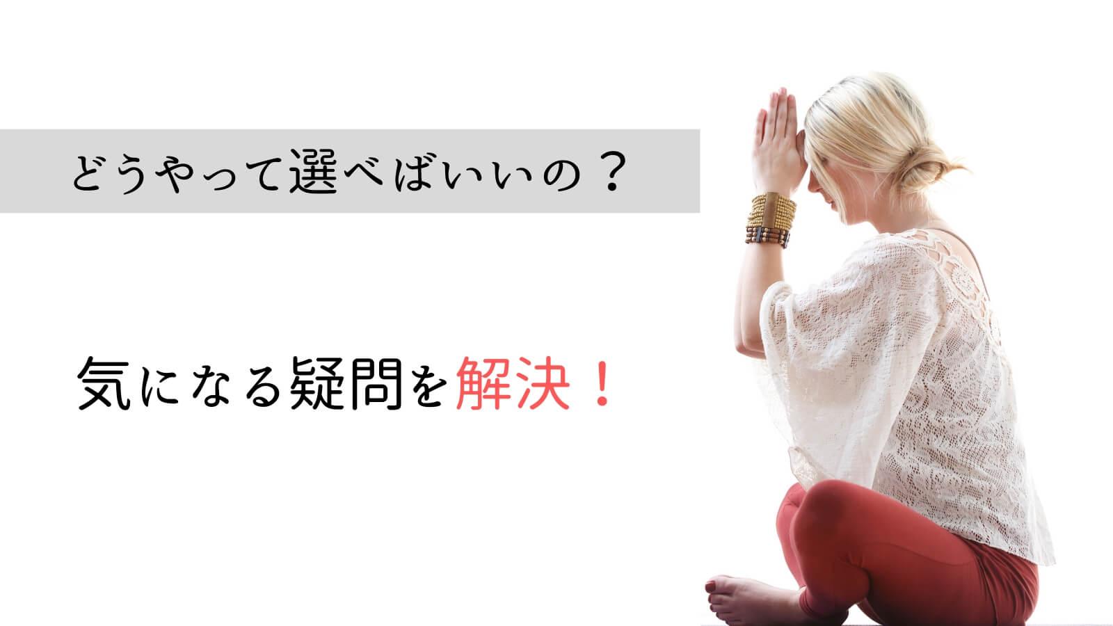 平塚市でのヨガ・ピラティススタジオ選びに関するQ&A