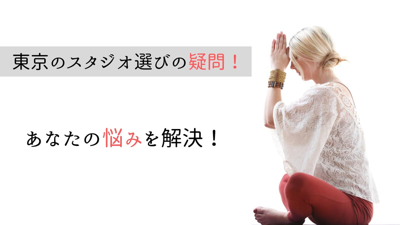東京都内でのピラティススタジオ選びに関するQ&A