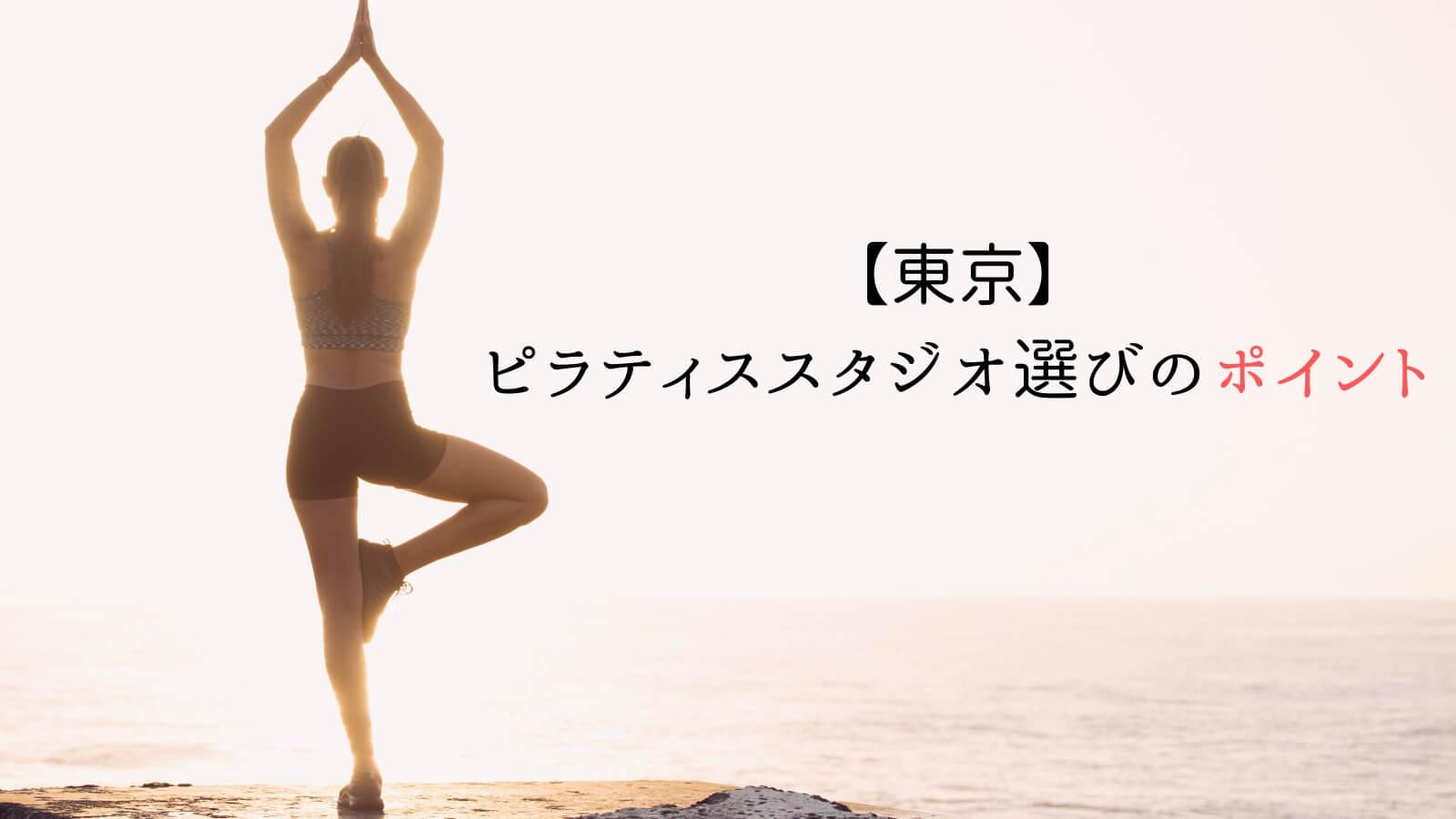 東京都内のピラティススタジオ選びのポイント