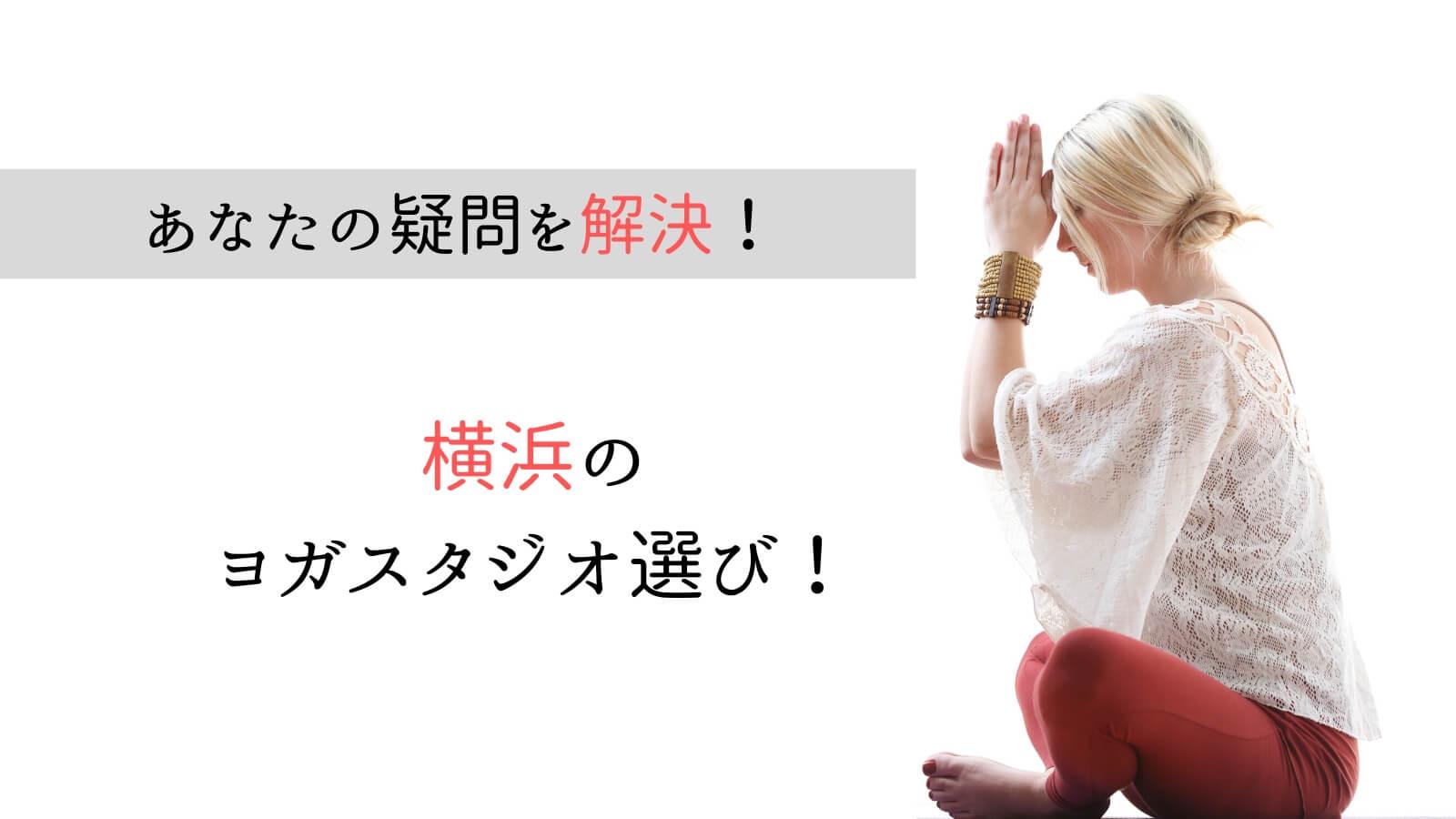 横浜でのヨガスタジオ選びに関するQ&A