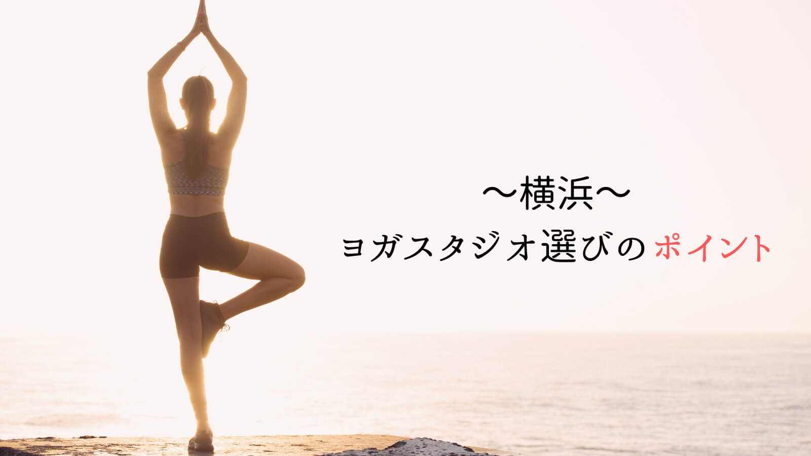 横浜のヨガスタジオ選びのポイント