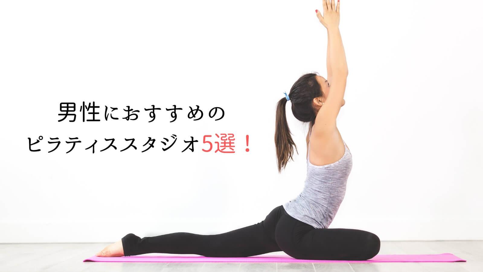 男性におすすめのピラティススタジオ5選!
