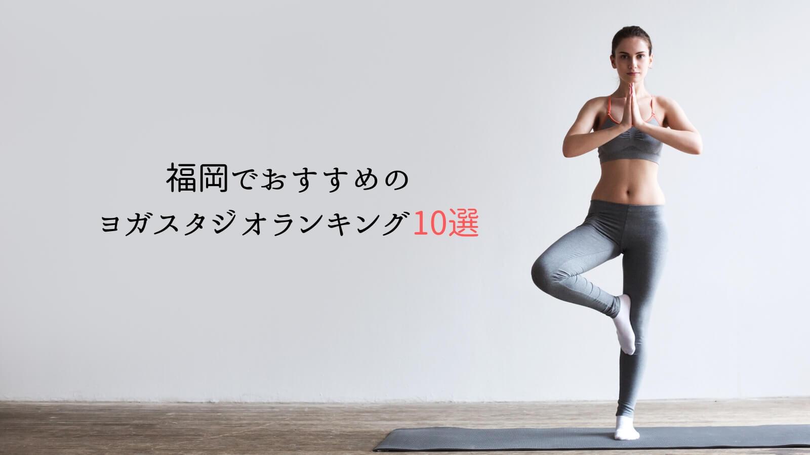 福岡でおすすめのヨガスタジオランキング10選