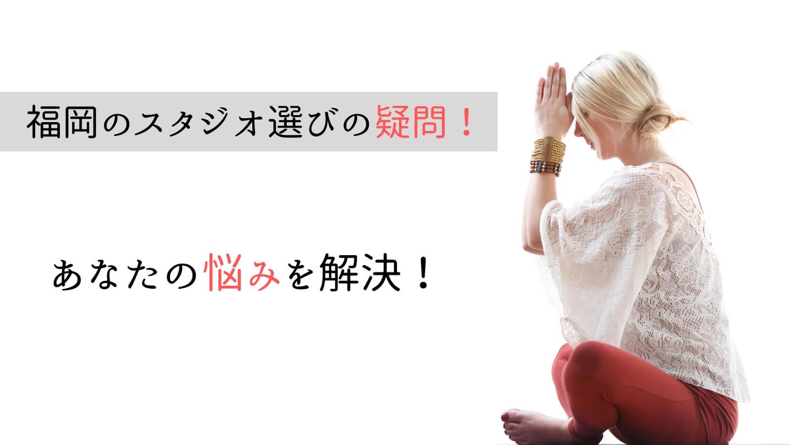 福岡でのヨガスタジオ選びに関するQ&A