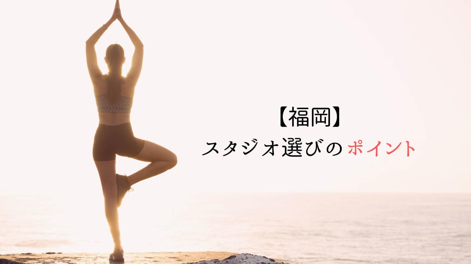 福岡のヨガスタジオ選びのポイント