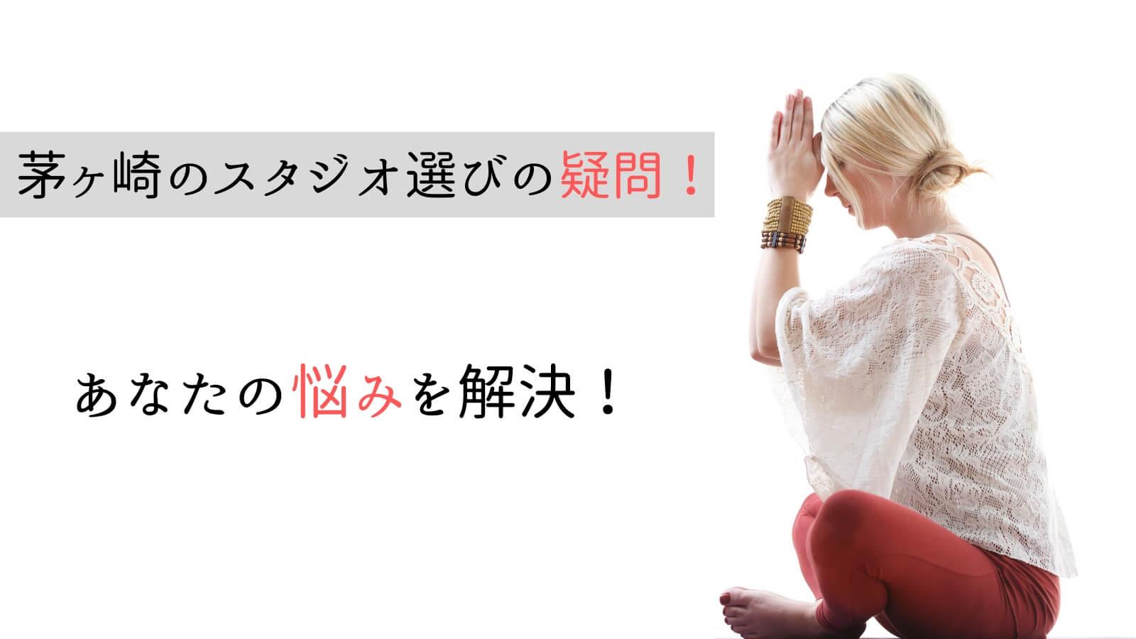 編集者が茅ヶ崎市でおすすめのヨガ・ピラティススタジオはどこですか?