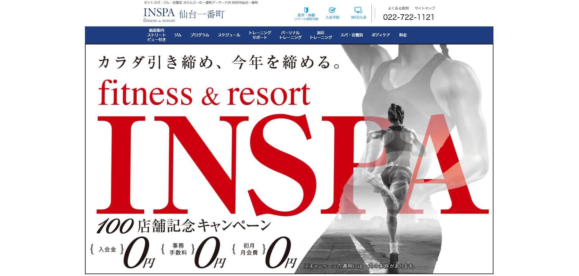 INSPA 仙台一番町