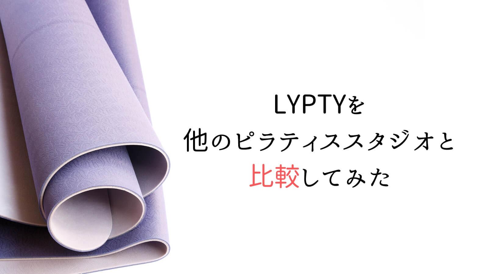 LIPTYを他のヨガスタジオと比較してみた