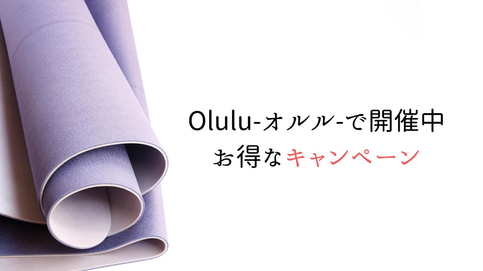 Olulu-オルル-で開催中のお得なキャンペーン