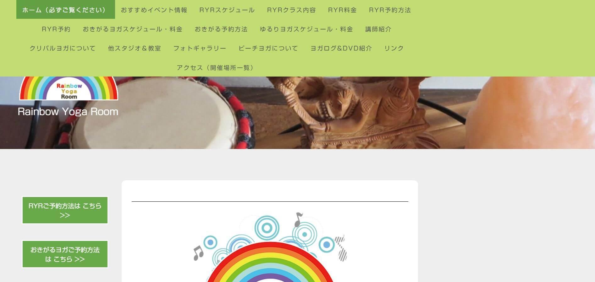 Rainbow Yoga Room(レインボーヨガルーム)