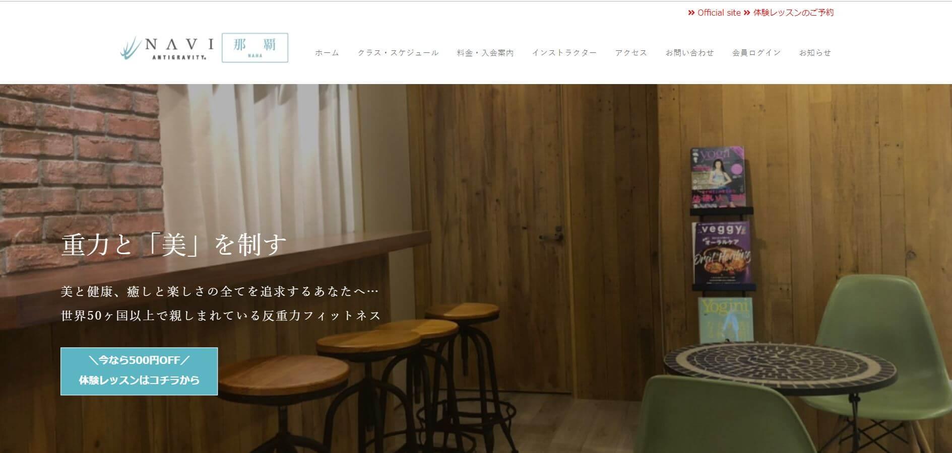 Studio NAVI 那覇&LohaSis