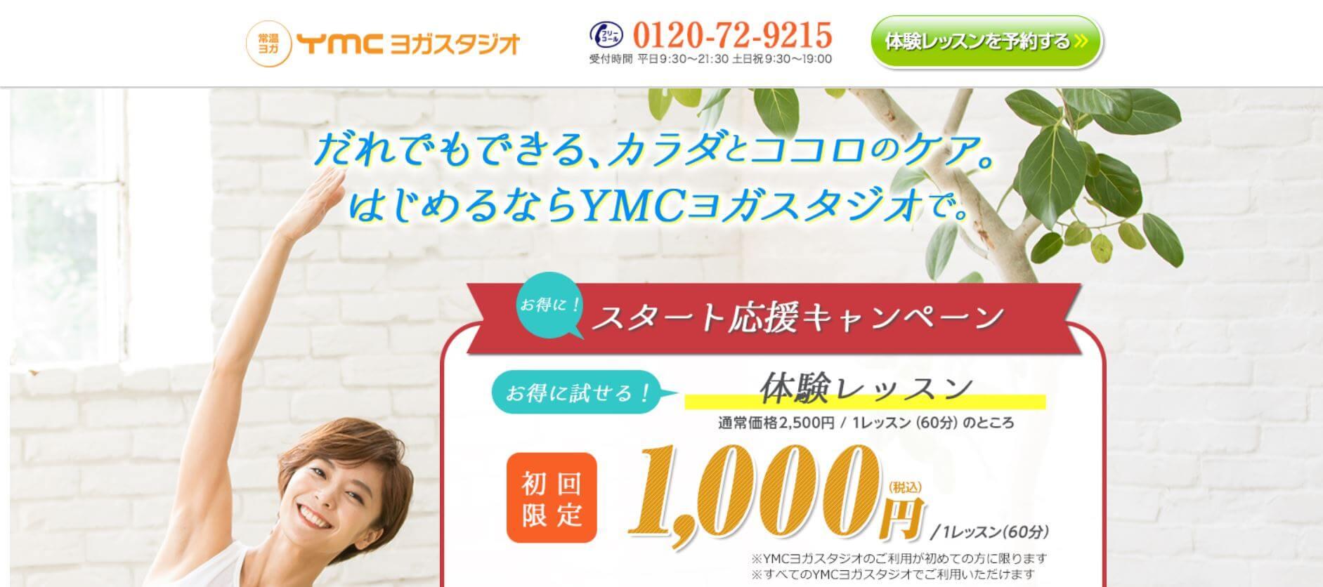 YMCヨガスタジオ