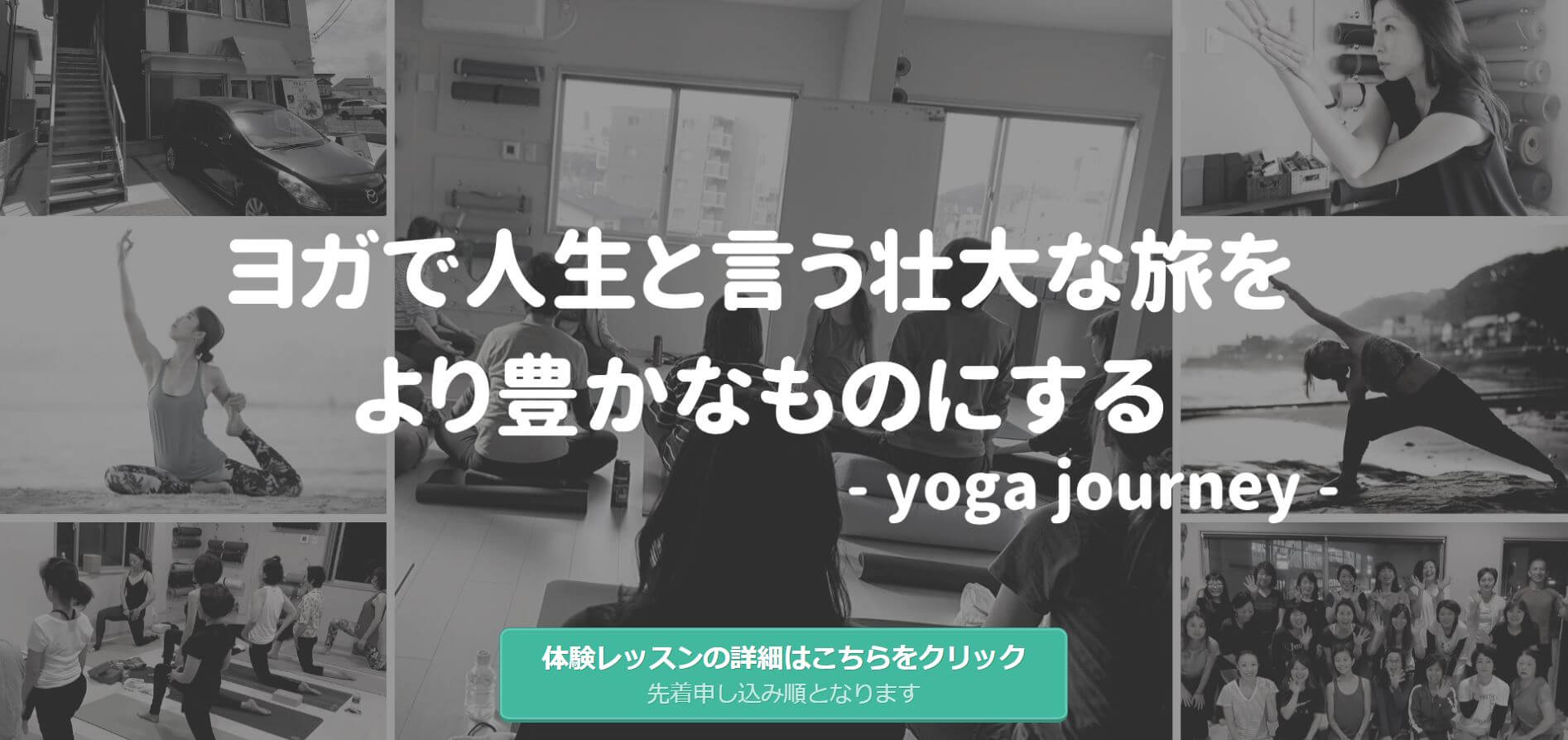 yoga journey(ヨガジャーニー)平塚