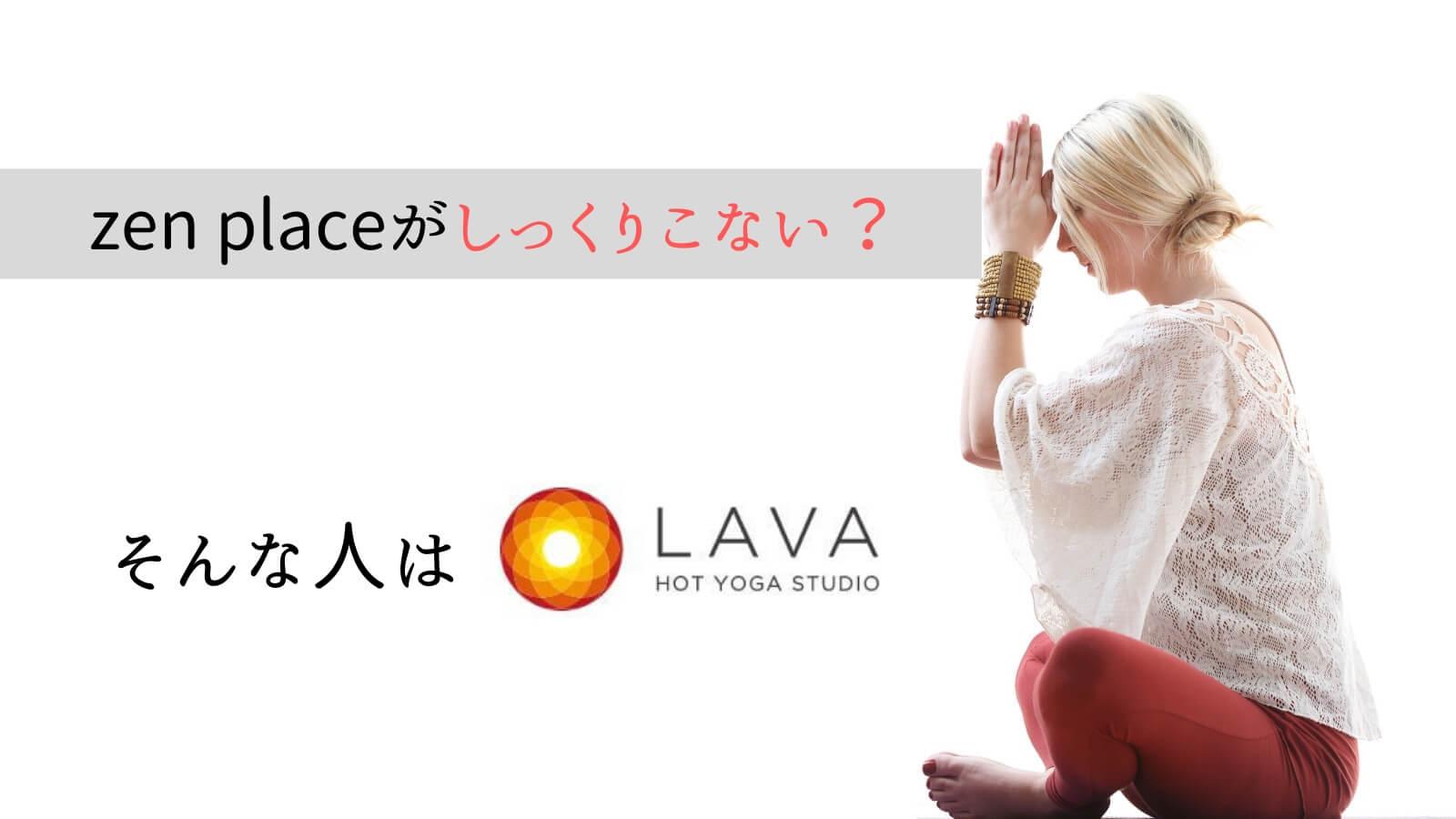 zen place(旧ヨガプラス)がおすすめなではない人はLAVAがあっている!