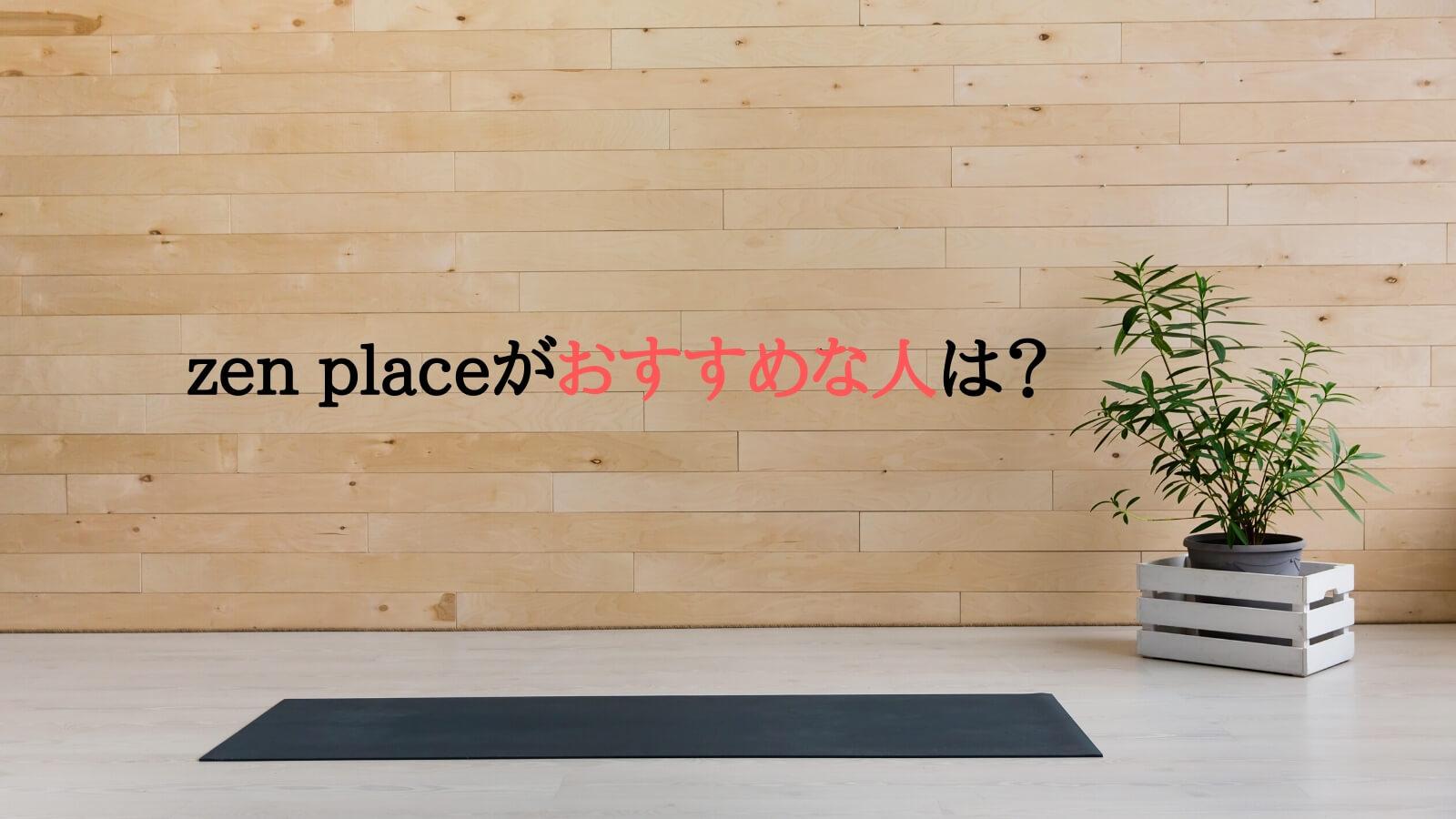 zen place(旧ヨガプラス)がおすすめな人は?