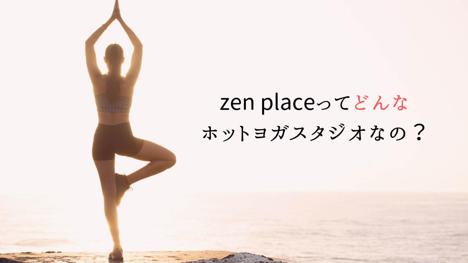 zen place(旧ヨガプラス)ってどんなヨガスタジオなの?