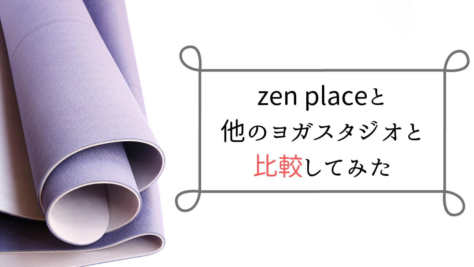 zen place(旧ヨガプラス)を他のヨガスタジオと比較してみた