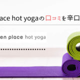 zen place hot yogaの口コミと評価を徹底解説!