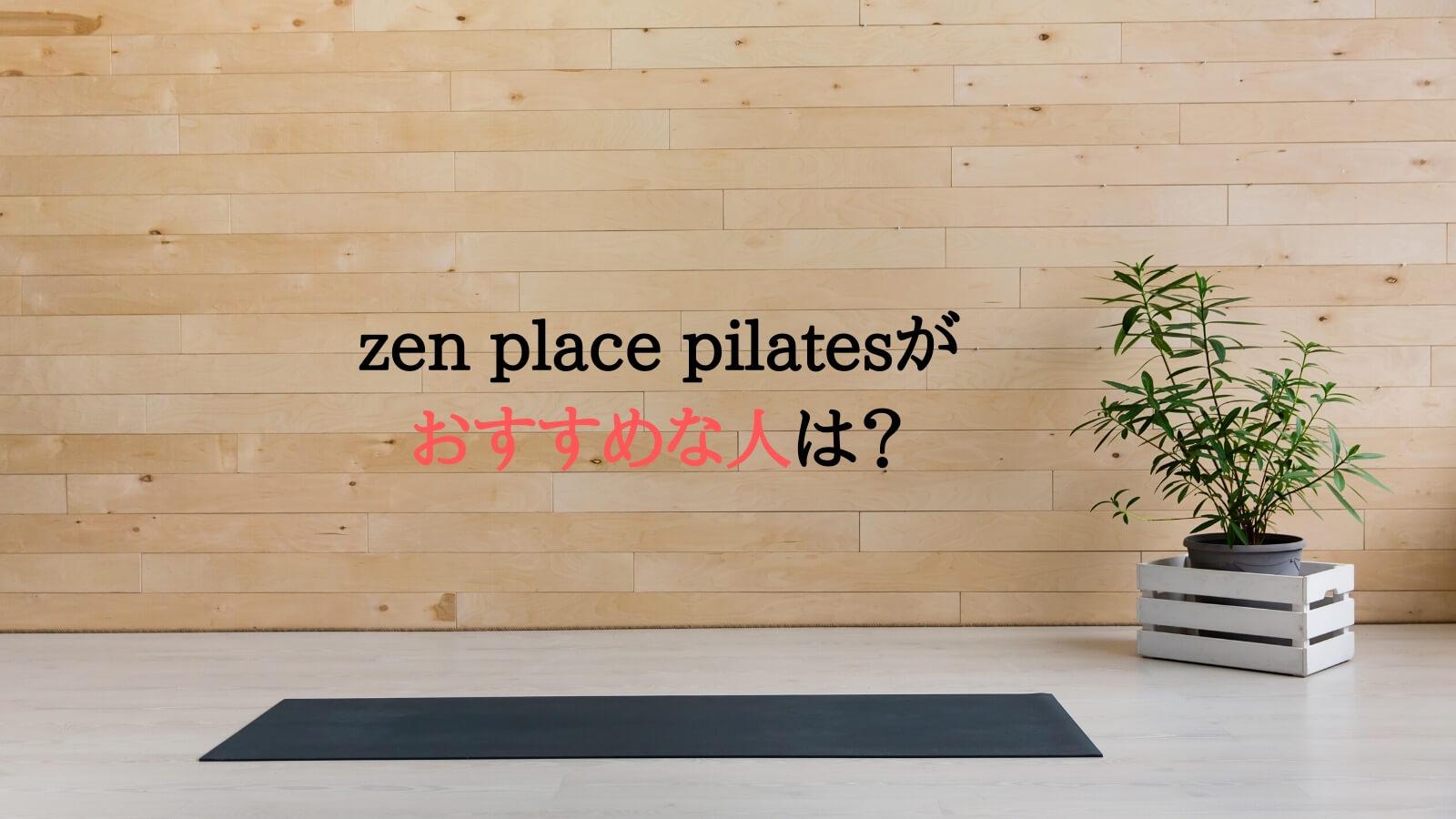 zen place pilates(ゼンプレイスピラティス)をおすすめする人は?