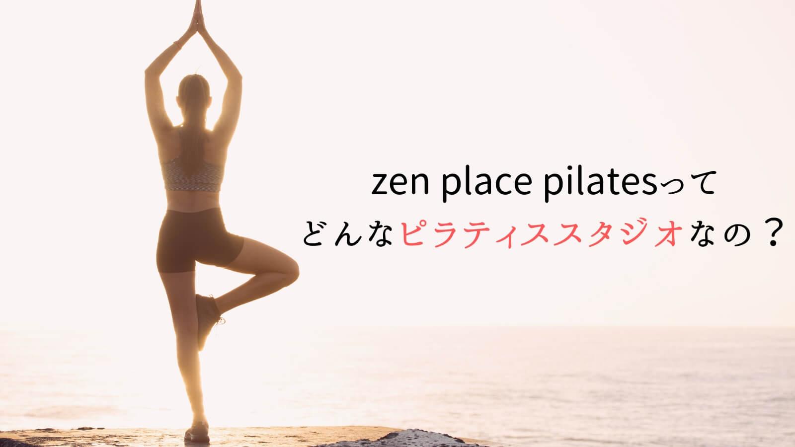zen place pilates(ゼンプレイスピラティス)ってどんなピラティススタジオなの?
