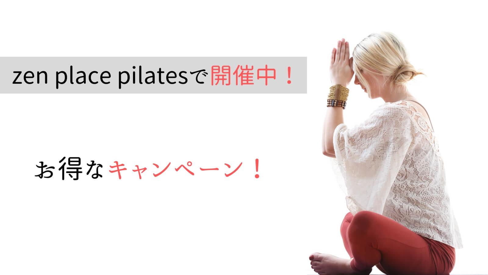 zen place pilates(ゼンプレイスピラティス)で開催中のお得なキャンペーン