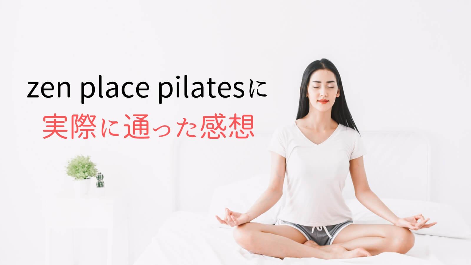 zen place pilates(ゼンプレイスピラティス)の体験に行った感想
