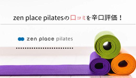 【口コミ・評判】zen place pilatesでピラティス体験レビューしてみた!