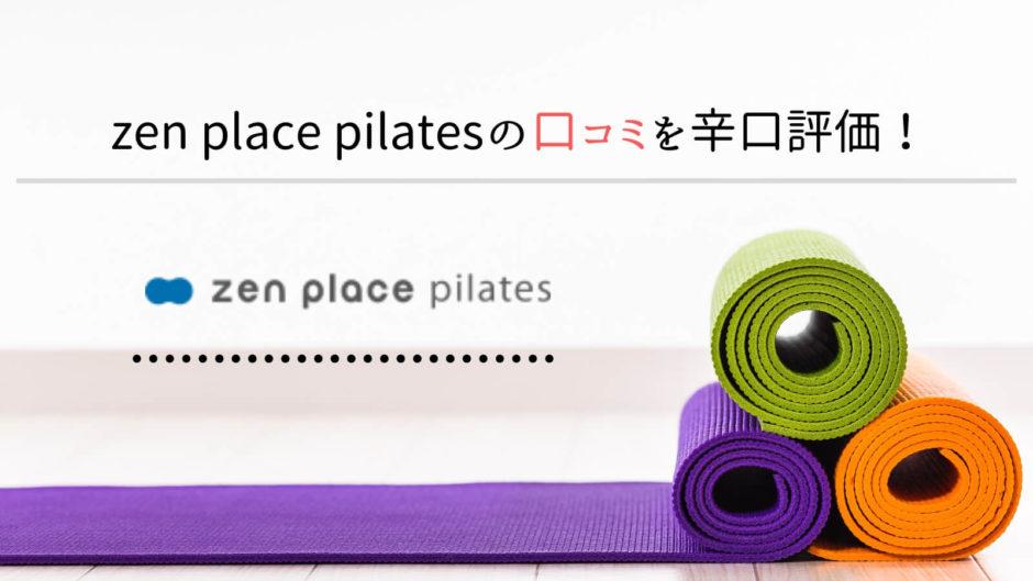 【口コミ・評判】zen place pilatesでピラティスを体験してみた!いい先生ばかり!