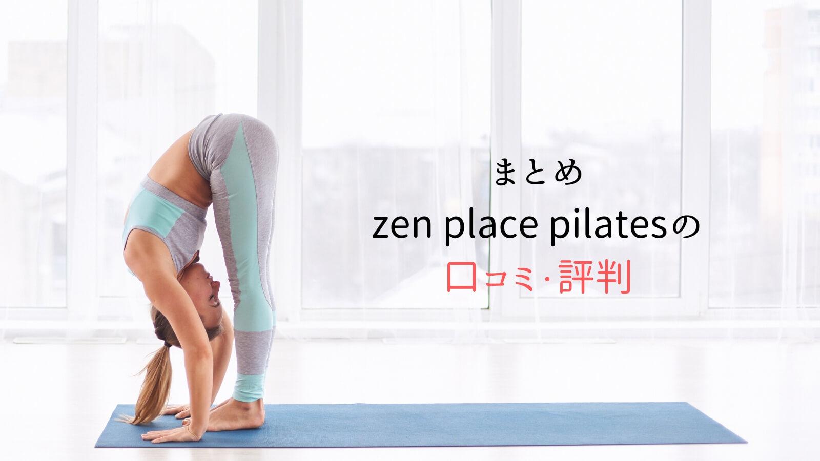 【まとめ】zen place pilatesでピラティス体験!実際の評価・口コミを確かめてみた!