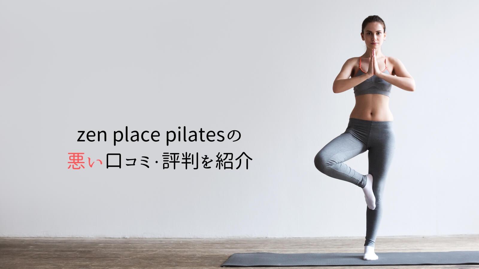 【口コミ】体験に行って思ったzen place pilates(ゼンプレイスピラティス)の悪いところ