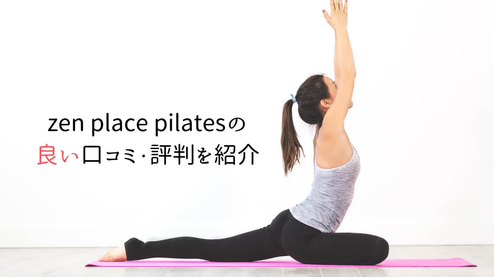 【口コミ】体験に行って思ったzen place pilates(ゼンプレイスピラティス)の良いところ