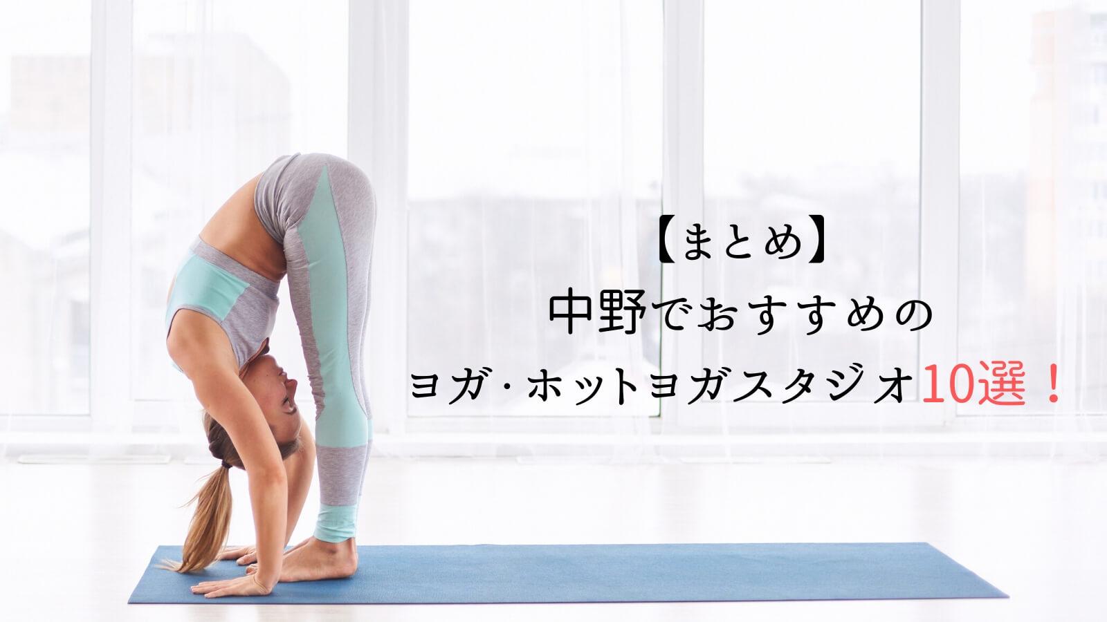 【まとめ】中野でおすすめのヨガ・ホットヨガスタジオ10選