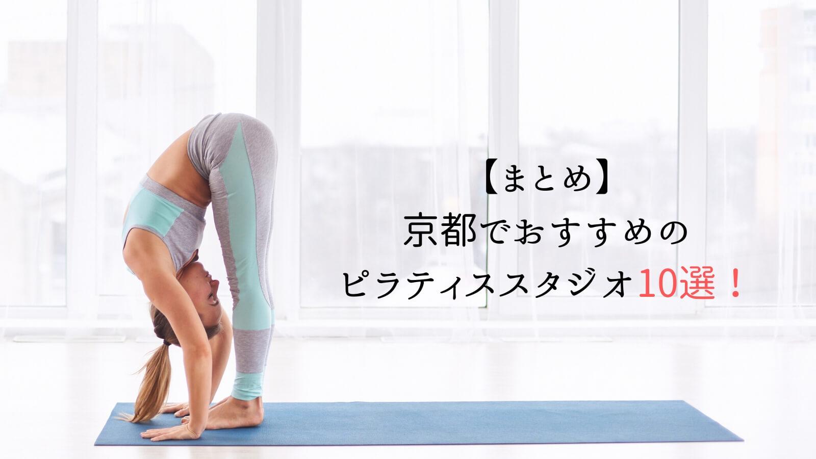 【まとめ】京都でおすすめのピラティススタジオ10選