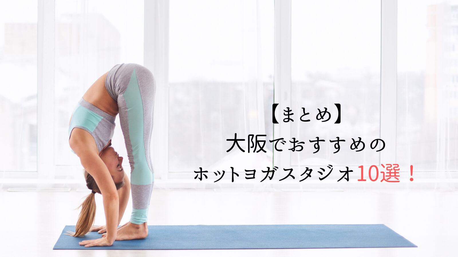 【まとめ】大阪でおすすめのホットヨガスタジオ口コミランキング10選