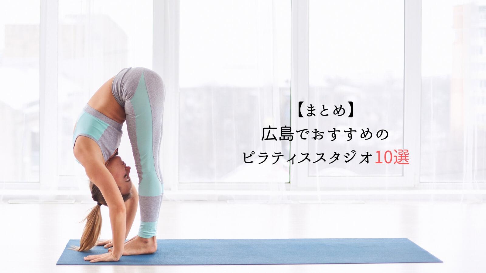 【まとめ】広島でおすすめのピラティススタジオ10選