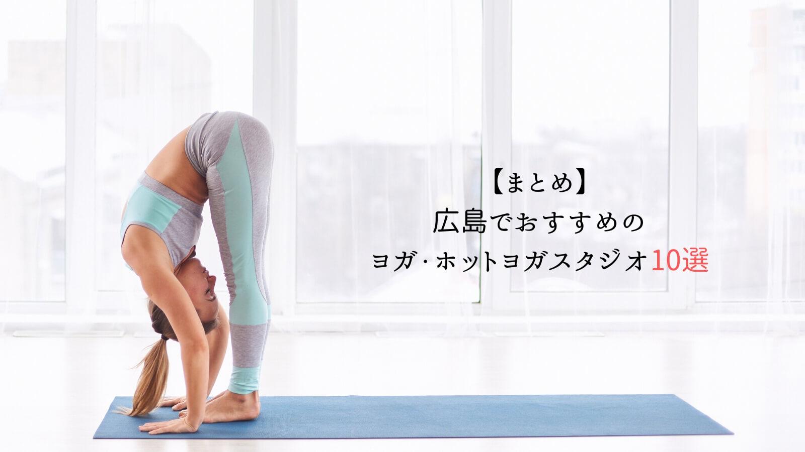 【まとめ】広島でおすすめのヨガ・ホットヨガスタジオ10選