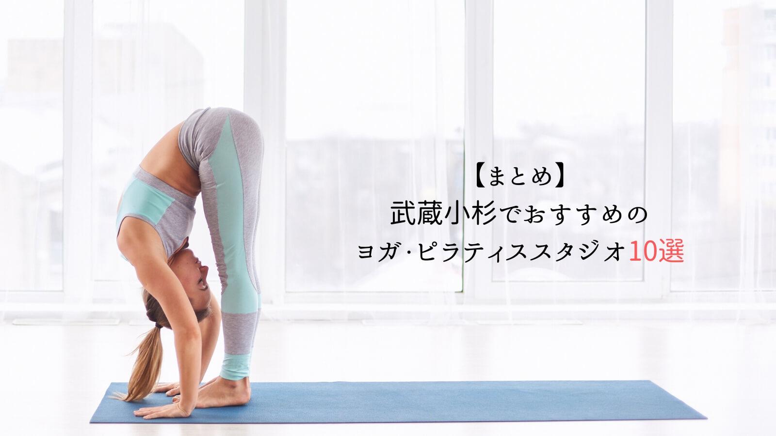 【まとめ】武蔵小杉でおすすめのヨガ・ピラティススタジオ10選