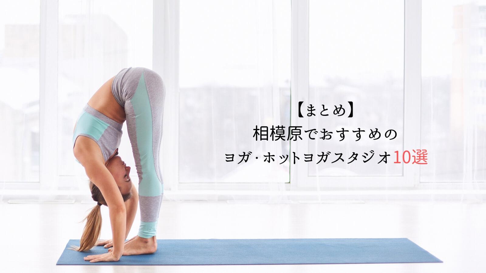 【まとめ】相模原でおすすめのヨガ・ホットヨガスタジオ10選