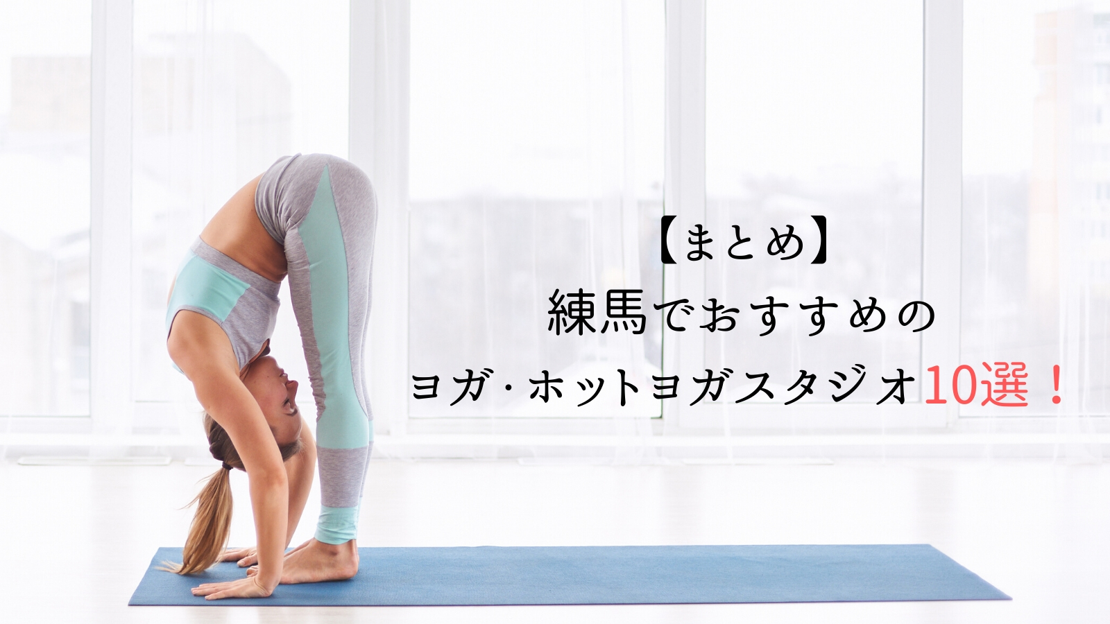 【まとめ】練馬でおすすめのヨガ・ホットヨガスタジオ10選