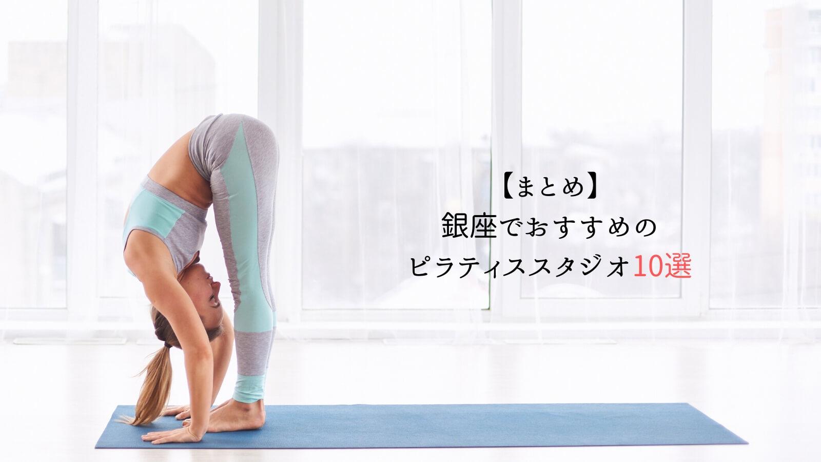 【まとめ】銀座でおすすめのピラティススタジオ10選