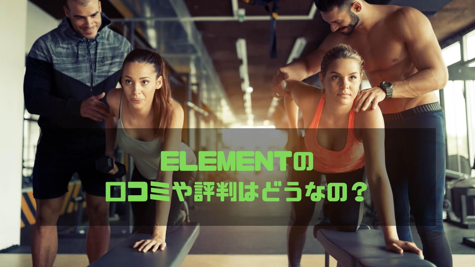 【パーソナルトレーニングジム】ELEMENTの口コミや評判はどうなの?