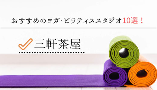 【最新版】三軒茶屋で安くておすすめのヨガ・ピラティススタジオ10選!