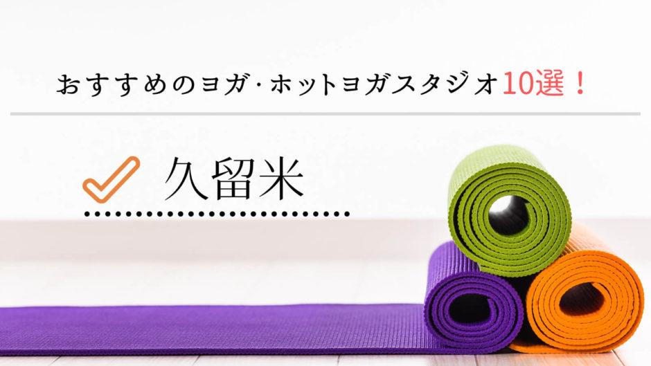 【最新版】久留米でおすすめのヨガ・ホットヨガスタジオ10選!安い!質がいい!