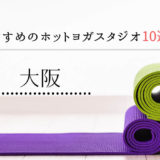 【安い】大阪でおすすめのホットヨガスタジオ人気ランキング10選!
