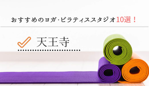 【最新版】天王寺でおすすめのヨガ・ピラティススタジオ10選!